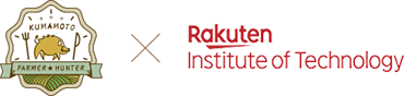 農家ハンター×Rakuten Institute of Technology